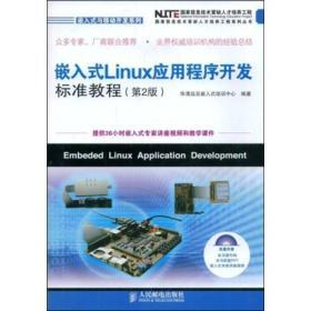 嵌入式Linux应用程序开发标准教程