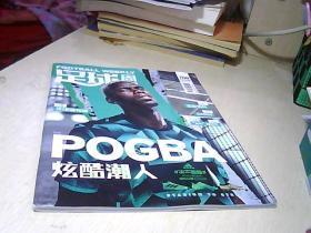 足球周刊   2017年 708
