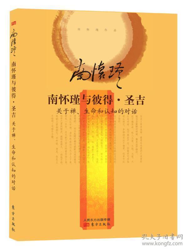 正版未翻阅        南怀瑾与彼得·圣吉(关于禅生命和认知的对话)(精)