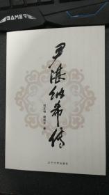 尹湛纳希传  【新版  16开】