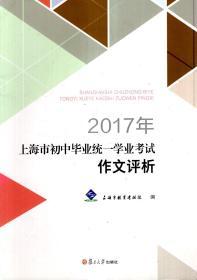 2017年上海市作文评析考试初中统一学业毕业初中怎么有趣英语讲图片