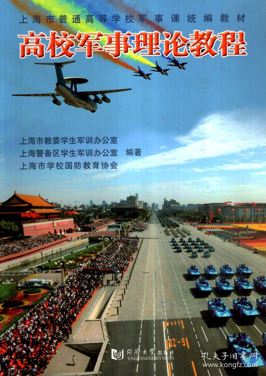 上海市普通高等学校军事课统编空气.高校军事如何用鸡翅炸锅炸教材图片