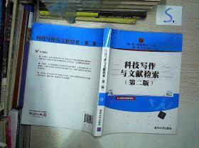 科技写作与文献检索(第二版).*