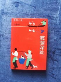 汪曾祺 菰蒲深处 1993年 一版一印 精装本 印300本