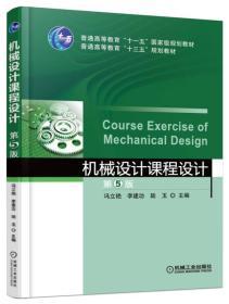 机械设计课程设计 第5版