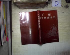 广东革命根据地史  。、