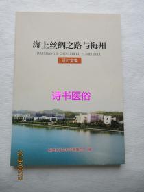 海上丝绸之路与梅州(研讨文集)