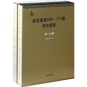 敦煌石窟全集 第1卷:莫高窟第266-275窟考古报告