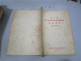 毛主席关于教育改革和教学改革的最高指示(八五成新)