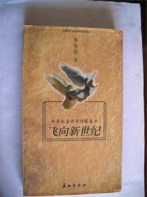 和平上款,将军诗人李永金签赠本《飞向新世纪》 长征出版社初版初印(软精装)品相好787*1092