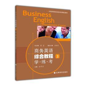 商务英语综合教程,3学,练,考
