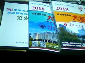 2018年黑龙江省全国普通高等学校招生计划十2018高考填报志愿犬数据数据版十指南版  3本合售