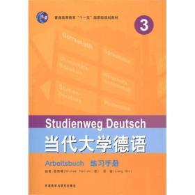 """普通高等教育""""十一五""""国家级规划教材:当代大学德语Arbitsbuch练习手册3"""