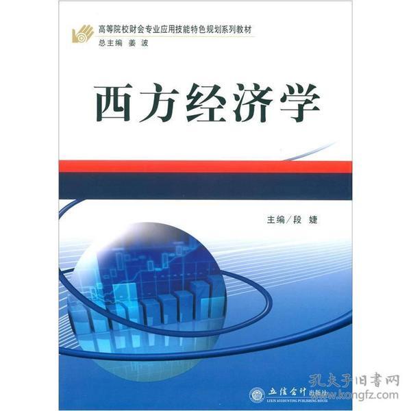 高等院校财会专业应用技能特色规划系列教材:西方经济学