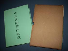 中国民间歌曲集成.广东卷-16开精装