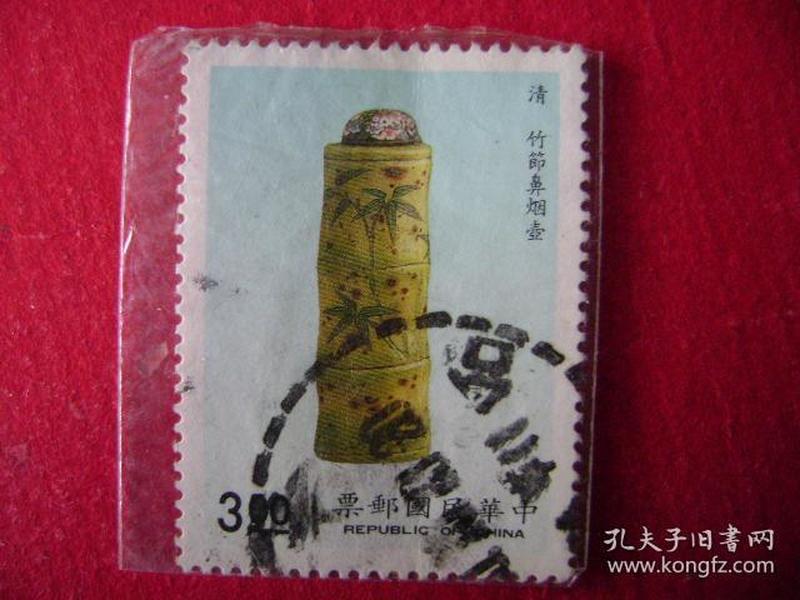 1-73.民国邮票,淸代竹节鼻烟壸,3元
