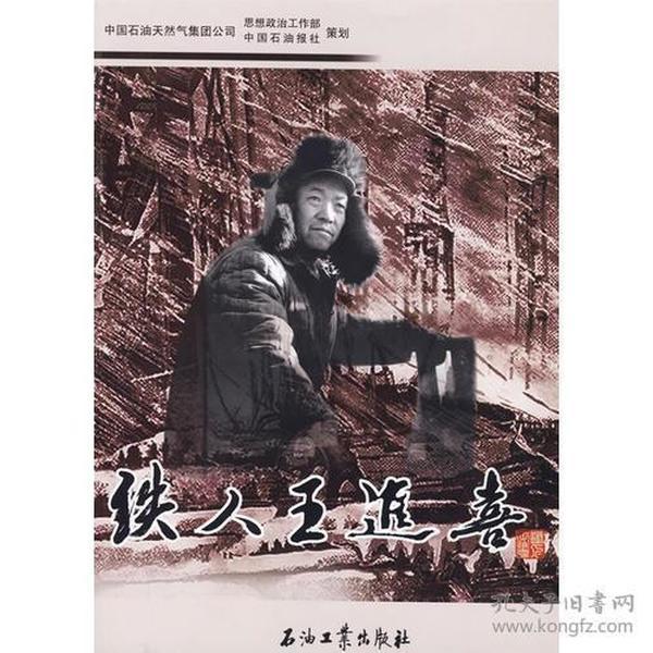 铁人王进喜 专著 一位时代英雄的人生分镜头 张海韵主编 《铁人王进喜》编