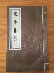 著名书法家李一诗词集:变鲁集(线装宣纸,莫言作序)