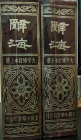 早期原版《辞海》精装两厚册