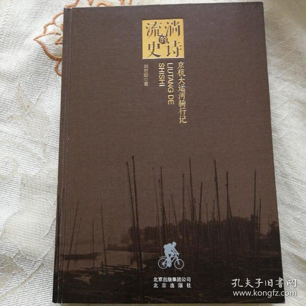 流淌的史诗京杭大运河骑行记