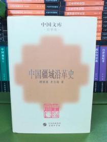 中國疆域沿革史 中國文庫第一輯 精裝