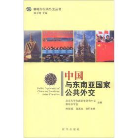 中国与东南亚国家公共外交