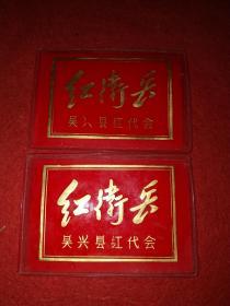 大文革湖州吴兴红卫兵证章套(空白),吴兴县红代会——两张合售