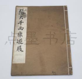 私藏好品《西康游屐》张大千 绘 珂罗版影印 民国初版