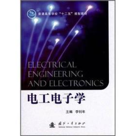 """孔夫子旧书网--普通高等学校""""十二五""""规划教材:电工电子学"""