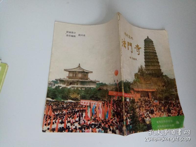 1984-07v时间时间:1982-08清泉:4印次:平装高中书斋山东省的职业生涯收获装帧图片