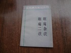 近代湘人笔迹丛刊:瞑庵杂识   瞑庵二识   85品自然旧