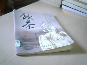 饮茶史话(中英文双语版)