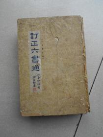 民国31年再版《订正六书通 ( 一名篆字汇)》精装一厚册