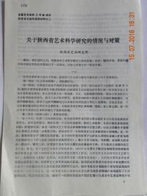 关于陕西省艺术科学的情况与对策-陕西省艺术研究所【复印件.不退货】