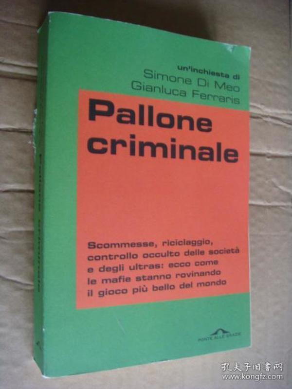 Pallone criminale 意大利语原版