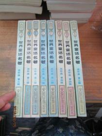 世界童话名著连环画1-8册全套.
