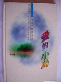 诗人时红军签赠本《爱的小鸟》中国致公出版社(硬精装)初版初印3000册品相好  850*1168