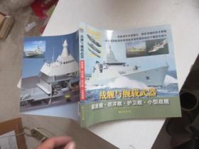 战舰与舰载武器:驱逐舰巡洋舰护卫舰小型战舰 正版