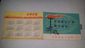 1976合肥市总工会全世界无产者联合起来年历片