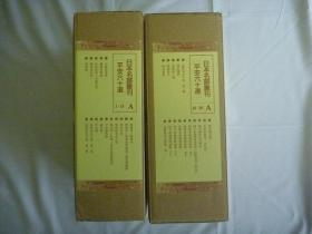 日本名迹丛刊 平安六十选 60册全 二玄社 1993年  一套约46斤重! 日本直发包邮  特价