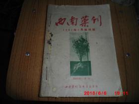 西南药刊,1951年,第1卷第6期 (创刊号)