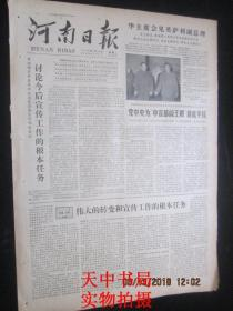 """【报纸】河南日报 1979年1月16日【华主席会见英萨利副总理】【党中央为""""中宣部阎王殿""""彻底平反】【青藏铁路第一期工程紧张施工】【越南武装人员接连侵入我广西境内打死打伤中国人员】"""