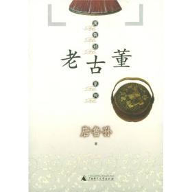 T-唐鲁孙系列:老古董