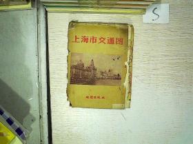 《上海市交通图》1959