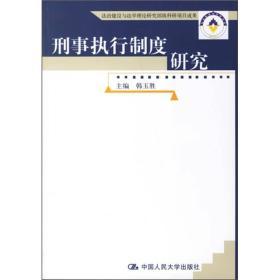刑事执行制度研究 电子资源.图书 韩玉胜主编 xing shi zhi xing zhi du yan jiu