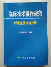 临床技术操作规范呼吸系统疾病分册