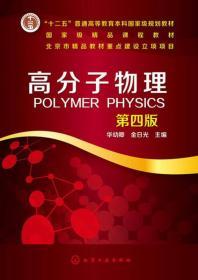 """高分子物理(第4版)/""""十二五""""普通高等教育本科国家级规划教材·国家级精品课程教材"""
