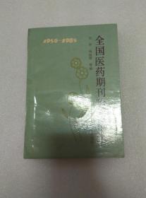 全国医药期刊验方精选:1950-1985