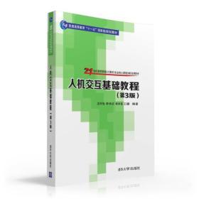 人机交互基础教程 第3版/21世纪高等学校计算机专业核心课程规划教材