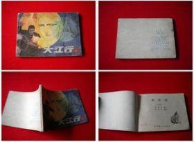 《大江行》上册,辽美1984.10一版一印,,,1353号,连环画